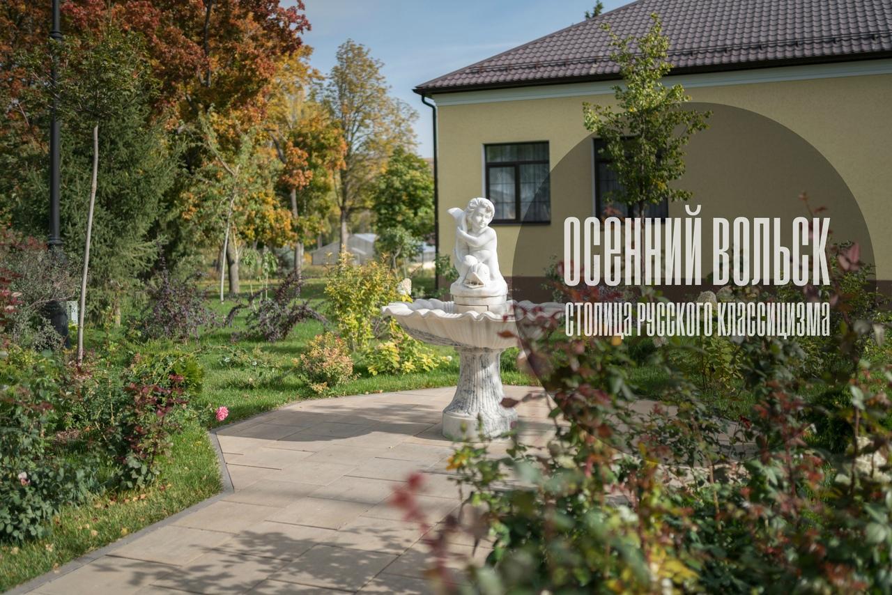 Афиша Саратов Осенняя экскурсия в Вольск 27 октября