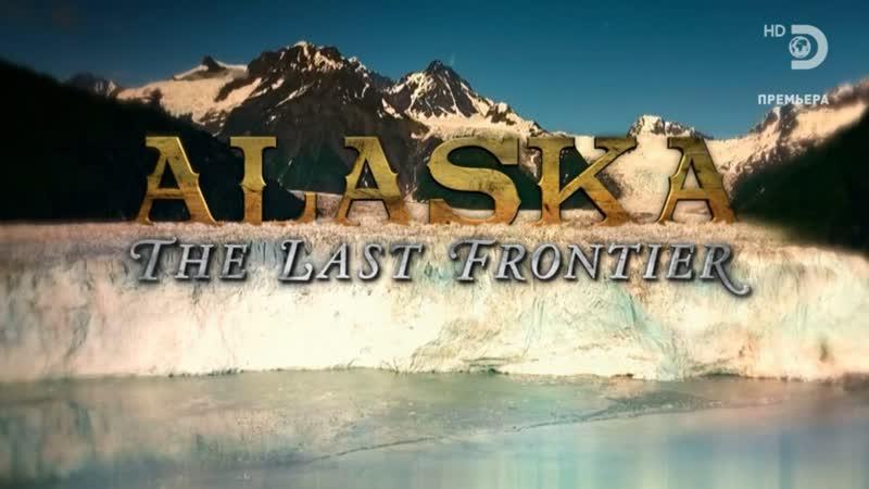 Аляска последний рубеж 8 сезон 16 серия Alaska The Last Frontier