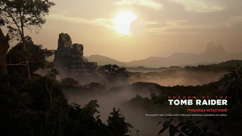 Лара Крофт: Расхитительница гробниц (Shadow of the Tomb Raider)
