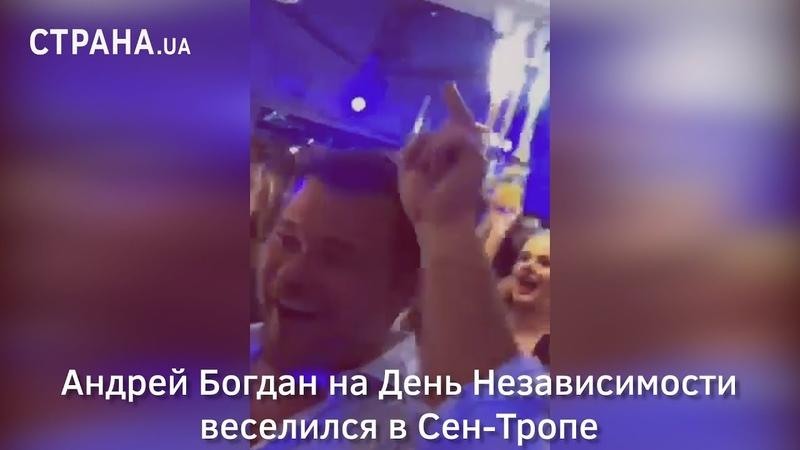 Андрей Богдан на День Независимости веселился в Сен-Тропе