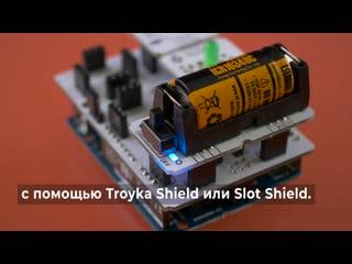 Модуль питания power cell аккумуляторы 16340 для arduino, iskra и wifi slot. железки амперки