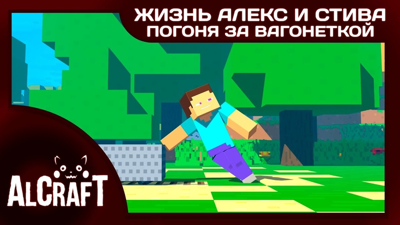 Жизнь Алекс и Стива Погоня за вагонеткой Майнкрафт Анимация