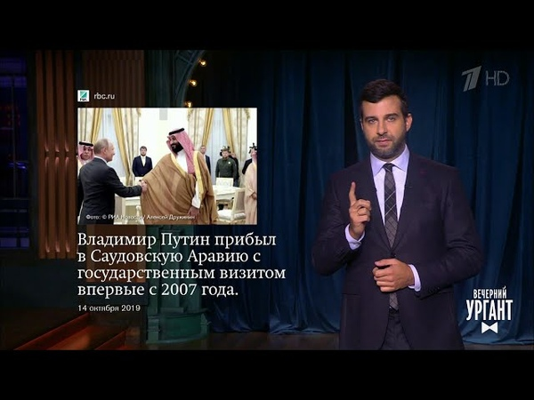 О визите Владимира Путина в Саудовскую Аравию наркотиках в Госдуме и порнофильме на НТВ 15 10 2019