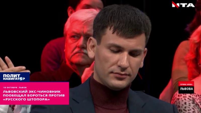Львовский экс чиновник пообещал бороться против русского штопора