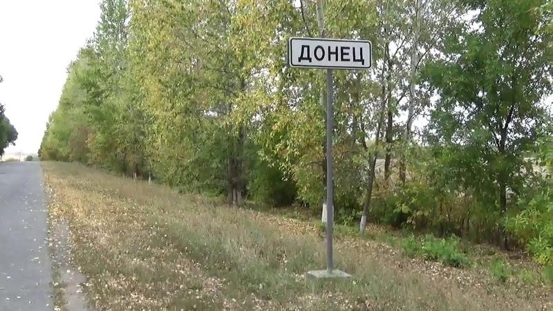 Знак к селу Донец Прохоровский район 2019