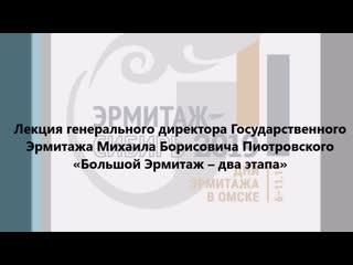 Публичная лекция генерального директора Государственного Эрмитажа Михаила Борисовича Пиотровского Большой Эрмитаж  два этапа