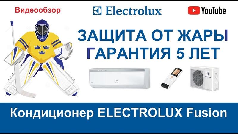 Обзор кондиционера ELECTROLUX Fusion EACS 09HF N3