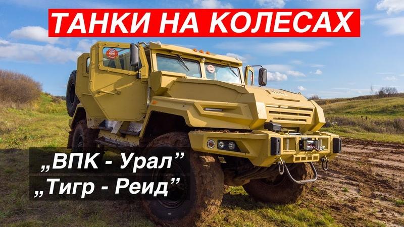 Танки на колесах. ВПК - Урал и Тигр - Рейд на бездорожье. 4К