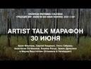 Марафон Artist Talk. 2 день