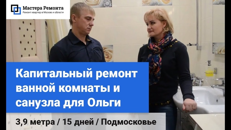 Отзыв о компании Мастера ремонта в Москве Ремонт ванной комнаты