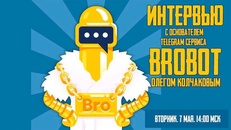 Что такое BroBot Интервью с основателем БроБота