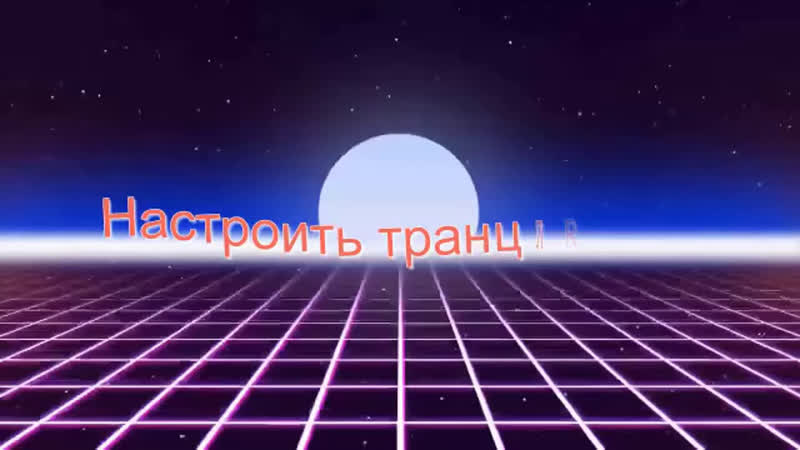 (Translation) Запуск Прямой Трансляции