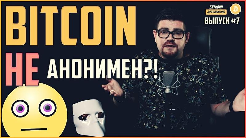 Биткоин НЕ анонимен! Ваша ПРИВАТНОСТЬ и БЕЗОПАСНОСТЬ под УГРОЗОЙ! Что такое ПЫЛЕВАЯ АТАКА в bitcoin?