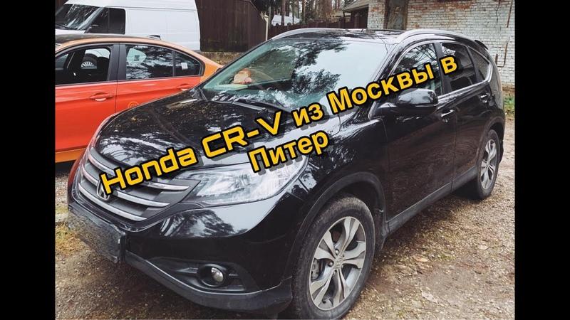 Honda CR-V из Москвы в Питер!