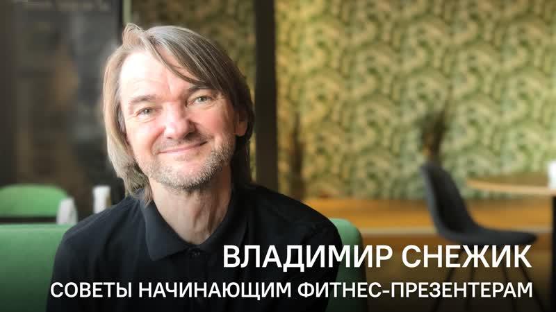 Советы начинающим презентерам от Владимира Снежика