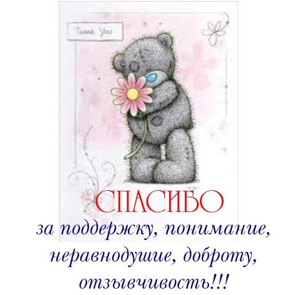 открытка благодарна за поддержку как его