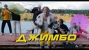 Фрио - ДэНсЯт ФсЕ [Премьера клипа 2019]