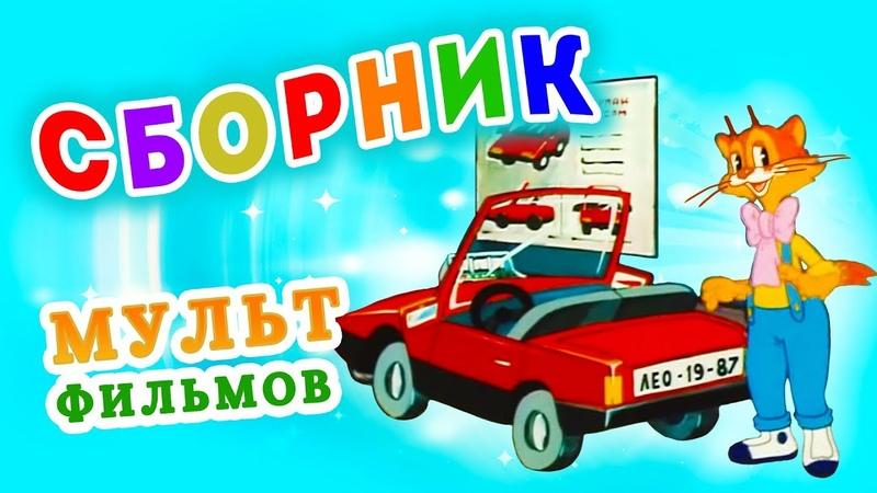 Автомобиль кота Леопольда в HD и другие советские мультфильмы 🌼🍄🌻 Золотая коллекция