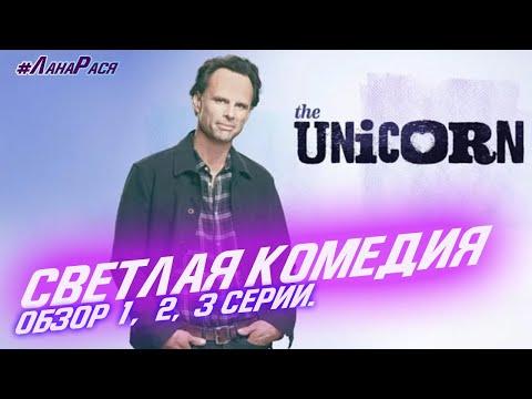 Единорог. The Unicorn. Мнение о сериале Обзор 1 2 3 серии