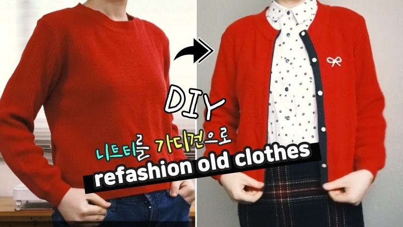 니트티를 가디건으로 리폼하기 / DIY refashion old clothes