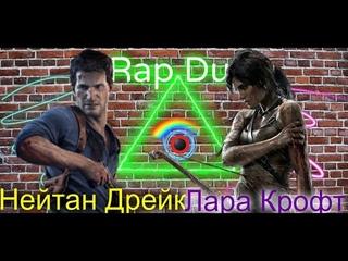 Rap Duel (Турнир) Нейтан Дрейк (из uncharted 4) VS Лара Крофт (из Tomb Rider)