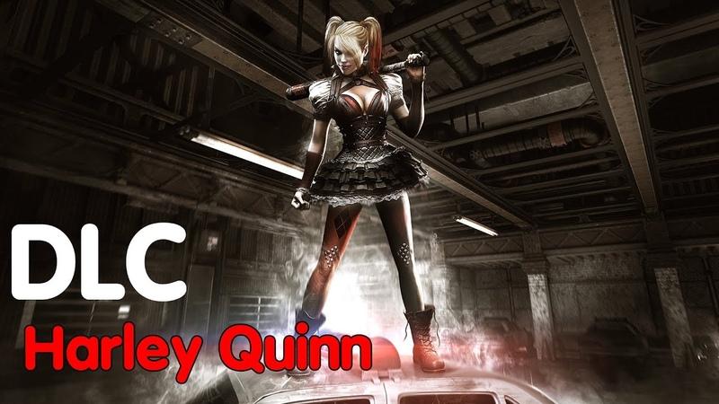Batman Arkham Knight| DLC История Харли Куин