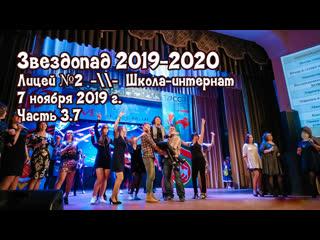 Звездопад 2019-2020, часть 3.7 Финальная массовка, , Мамадыш.