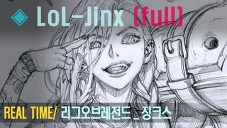 ●(Full) 캐릭터 다시 그리기 ◈리그오브레전드/ 징크스 ◈ LoL/ jinx [ STATO/스타토 드로잉 ]
