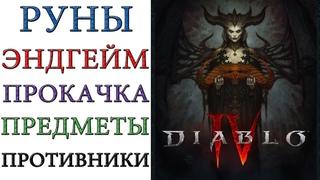 Diablo 4: Руны, система навыков, эндгейм, экипировка и многое другое