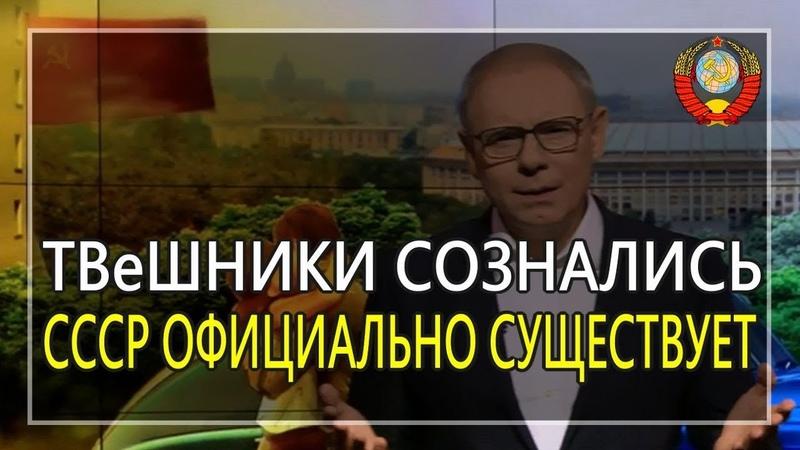 РЕН-ТВ выпустила репортаж о том, что СССР официально существует [13.08.2019]
