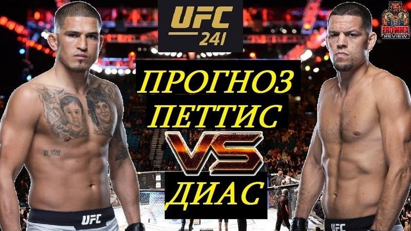 Нейт Диас VS Энтони Петтис - UFC 241 (обзор и прогноз на бой) / PRO MMA review