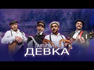 """Клип фолк-группы Партизан FM """"ДЕВКА"""""""