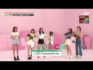 FSG dr1ve Idol Room  - GFRIEND (рус. саб)