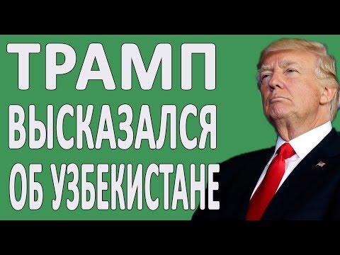 ДОНАЛЬД ТРАМП ПРО УЗБЕКИСТАН И УЗБЕКОВ НОВОСТИ2019 ПОЛИТИКА