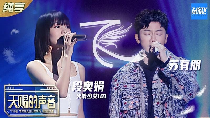 【纯享版】苏有朋/段奥娟演唱王菲金曲《飞》 台湾歌谣配合大娟空灵嗓Ƅ