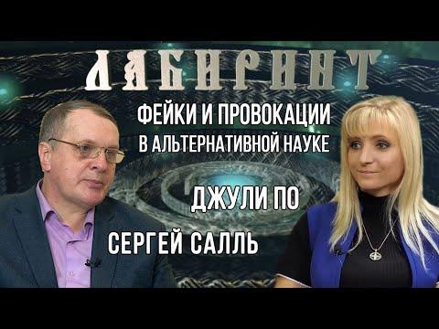 ЛАБИРИНТ Фейки и провокации в альтернативной науке Джули По и Сергей Салль