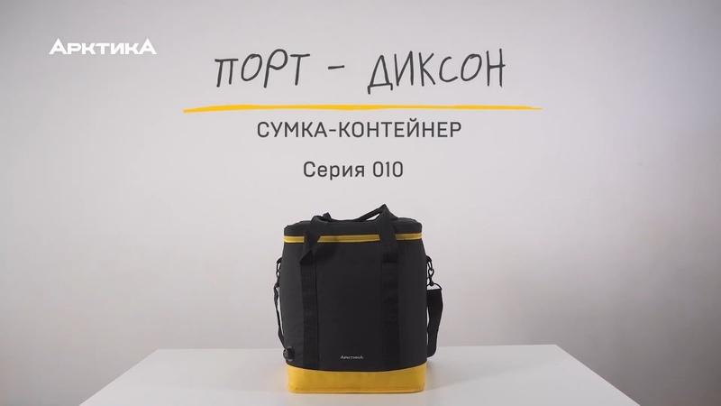 Термосумка АРКТИКА серия 010 Диксон