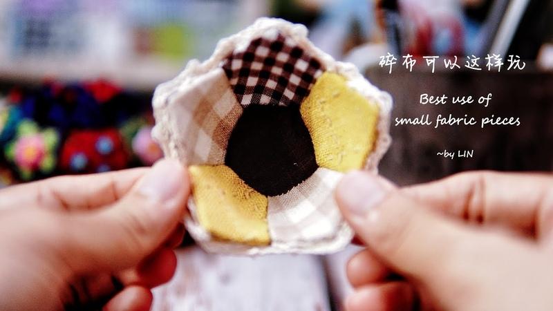 USEFUL Ideas with Cloth Scraps ~Hand Sewn 余ったハギレの活用法 小小碎布也能被利用~环保小杯垫或收