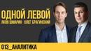 Одной левой 013. Аналитика. Яков Шмарин и Олег Брагинский