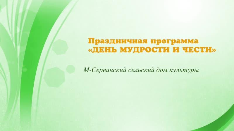 03.10.19 Праздничная программа к Дню пожилых (МСервинский СДК)
