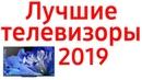Лучшие телевизоры 2019 года ТОП 28 по рейтингу от бюджетных до флагманских