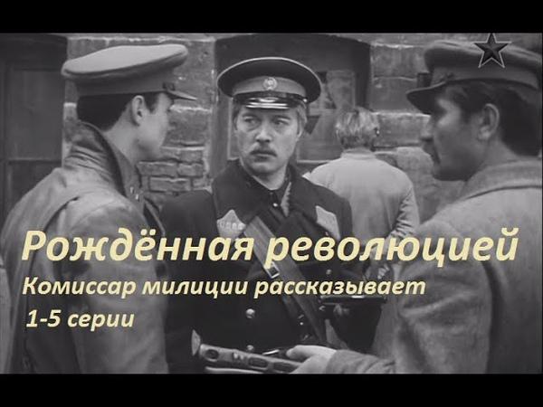 1 5 серии Сериал про уголовный розыск Рождённая революцией Комиссар милиции рассказывает