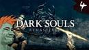 Dark Souls: Remastered прохождение от Мудрого Тролля 3
