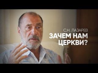 Лазарев С.Н. - Если Бог везде, то зачем нам церкви Нужны ли верующему человеку обряды и ритуалы