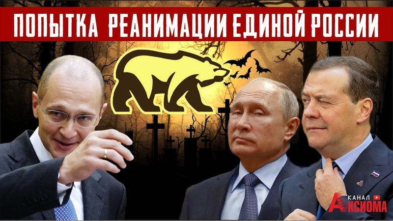 Попытка реанимировать политический труп Единой России - С.Сулакшин