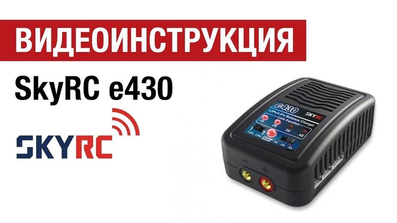 Видеоинструкция к зарядному устройству SkyRc E430 от