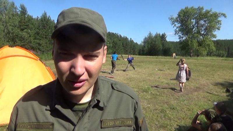 х. Уральский на Итоговом Лагере Казачьего Дозора