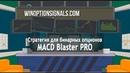Стратегия MACD Blaster PRO для бинарных опционов и Forex