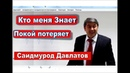 Кто меня знает покой потеряет Саидмурод Dавлатов Said Davlatov