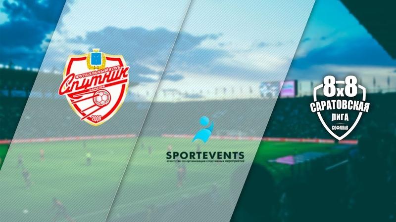 Спутник - Sportevents 3:6 (2:0)